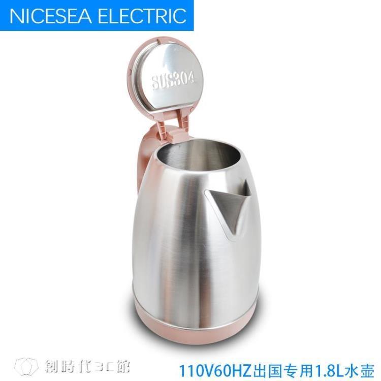 電水壺 110V電水壺304不銹鋼電熱水壺美國家用110伏燒開水壺