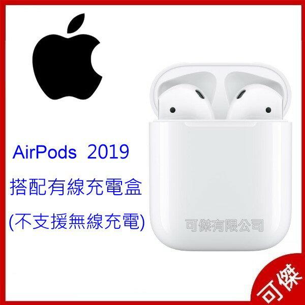 Apple 蘋果 AirPods 二代 (MV7N2TA/A) 無線藍牙耳機 2019新版 有線充電版 台灣公司貨 可傑