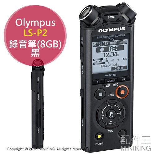 """【配件王】 日本代購 一年保 Olympus LS-P2 8GB 線性 錄音筆 黑 可搭配藍芽 另 RR-XP007  """" title=""""    【配件王】 日本代購 一年保 Olympus LS-P2 8GB 線性 錄音筆 黑 可搭配藍芽 另 RR-XP007  """"></a></p> <td> <td><a href="""