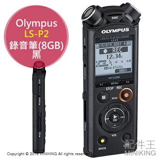 【配件王】 日本代購 一年保 Olympus LS-P2 8GB 線性 錄音筆 黑 可搭配藍芽 另 RR-XP007