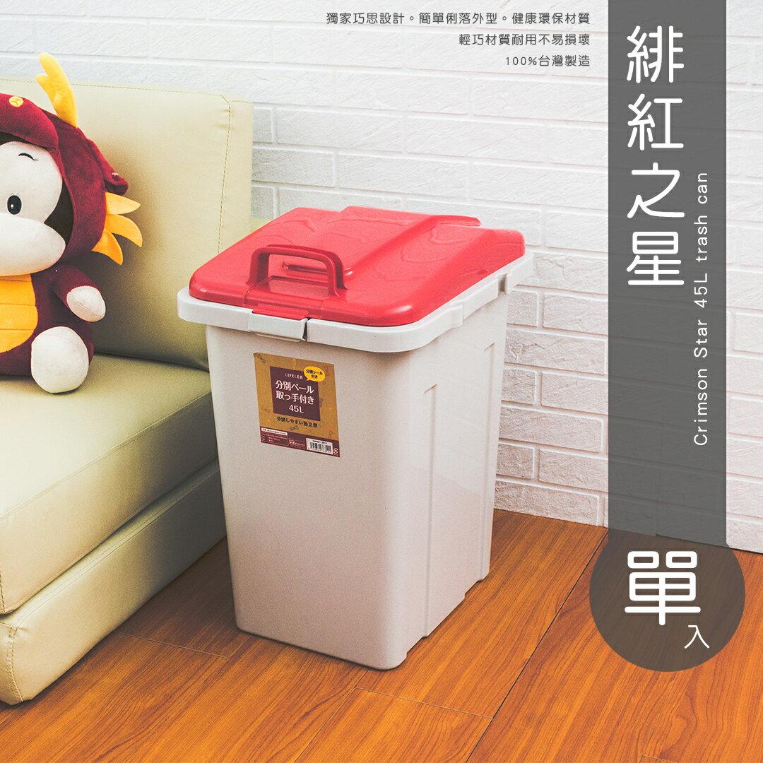 【dayneeds】緋紅之星-45L大容量收納筒(單入)/垃圾桶/置物桶/分類桶