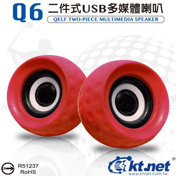 <br/><br/>  【迪特軍3C】KTNET-Q6 高爾夫球二件式USB多媒體喇叭-紅 創意喇叭/攜帶喇叭/小型喇叭/造型喇叭<br/><br/>