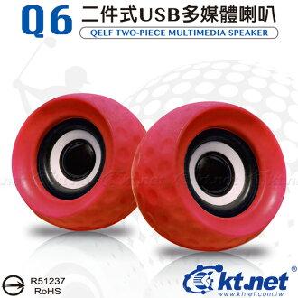【迪特軍3C】KTNET-Q6 高爾夫球二件式USB多媒體喇叭-紅 創意喇叭/攜帶喇叭/小型喇叭/造型喇叭