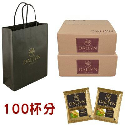 【DALLYN】巴西國寶極品濾掛咖啡100袋入 Brasil Bourbon Santos   DALLYN世界嚴選莊園 2