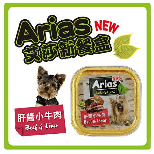 【力奇】新艾莎餐盒 肝醬小牛肉-100g-30元【新包裝】 可超取(C181B15)
