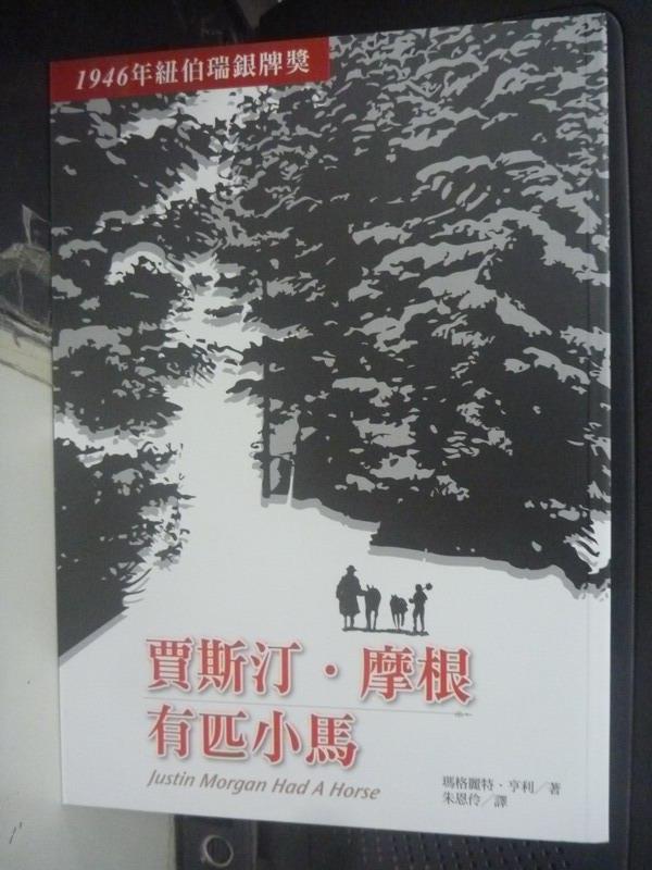 【書寶二手書T9/翻譯小說_JNE】賈斯汀.摩根有匹小馬_瑪格麗特.亨利