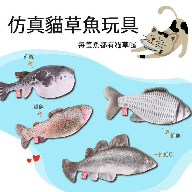 ++貓皇最愛的玩具++捕魚者系列仿真貓草魚玩具-翹翹鬍子