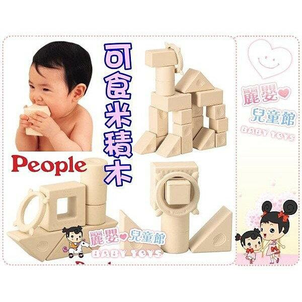 麗嬰兒童玩具館~PEOPLE用米做的積木~淡淡米香安全可食-高科技產品.寶寶最安全的米積木 1