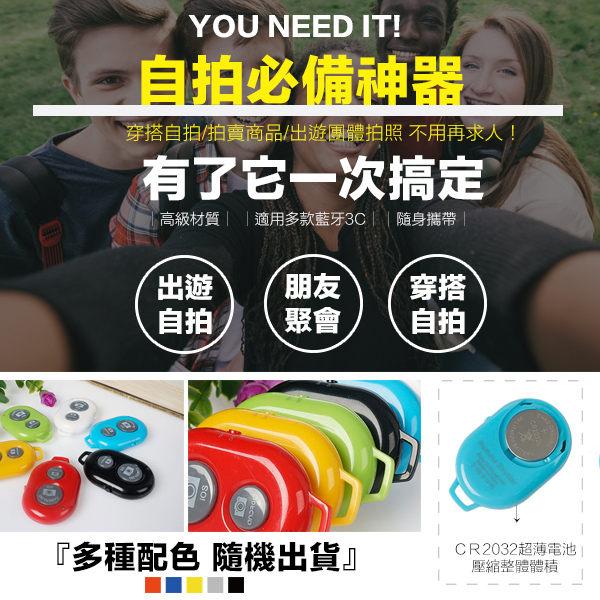手機藍牙自拍器 快門無線遙控器 自拍神器 【G00039】