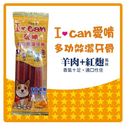 【力奇】愛啃 多功效潔牙骨隨手包-羊肉+紅麴(IC01)-27元 >可超取(D311C01)