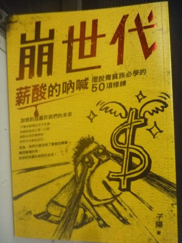 【書寶二手書T8/哲學_LJC】崩世代薪酸的吶喊:擺脫青貧族必學的50項修練_子陽