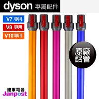 戴森Dyson到[全店97折][建軍電器]現貨 原廠盒裝Dyson V10 V8 V7 wand 專用 長管 管 (銀/金/藍/紅/粉 五色可選)