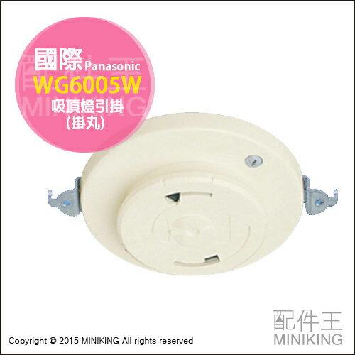 日本代購 日本製 國際牌 Panasonic WG6005W 引掛 吸頂燈 燈具 丸型引掛 日本燈具專用