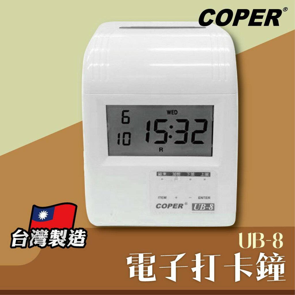 UB-8 電子打卡鐘 考勤鐘 打卡鐘 台灣製造