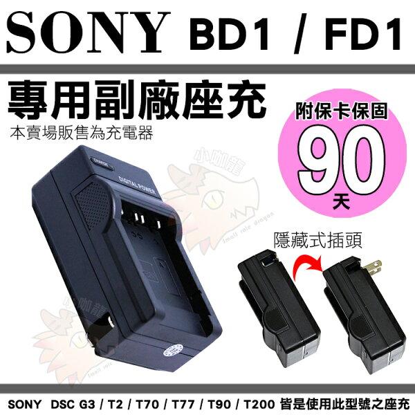 小咖龍賣場:SONYNP-BD1FD1專用充電器坐充BD1DSC-G3DSC-T2DSC-T70DSC-T77DSC-T90DSC-T200
