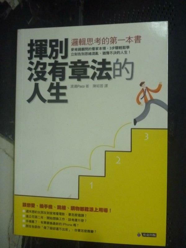 【書寶二手書T2/心理_LHS】揮別沒有章法的人生:邏輯思考的第一本書_ 渡邊Paco