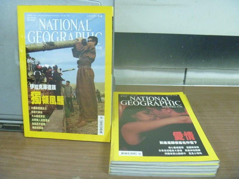 【書寶二手書T5/雜誌期刊_ZHW】國家地理雜誌_2006/1~6月間_6本合售_伊拉克龐德族獨領風騷等