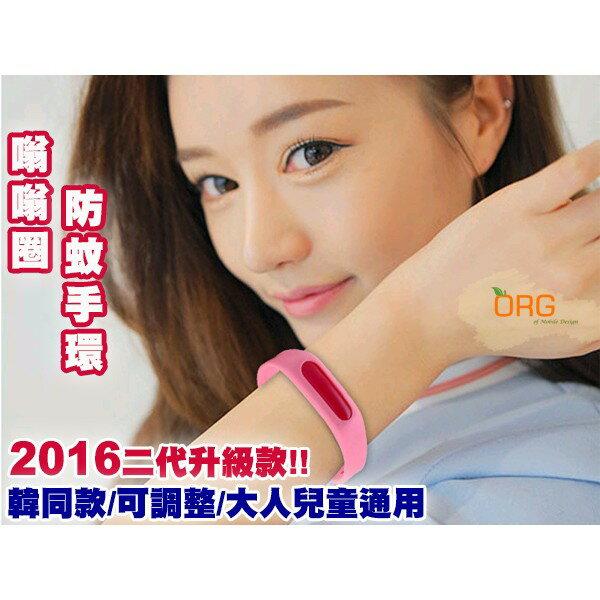 ORG《SD0573》新款 最新通用款~二代韓國 嗡嗡圈 防蚊手環/矽膠防蚊手環/驅蚊手環 驅蚊 防蚊腳環 可調整