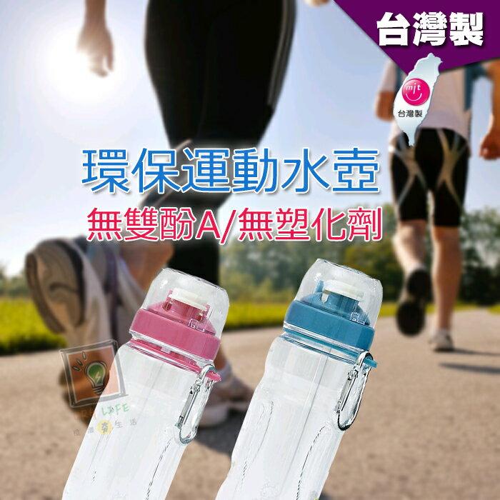 ORG~SD1067a~ 製~700ml 水壺 環保水壺 冷水壺 水杯 登山 健身  跑步