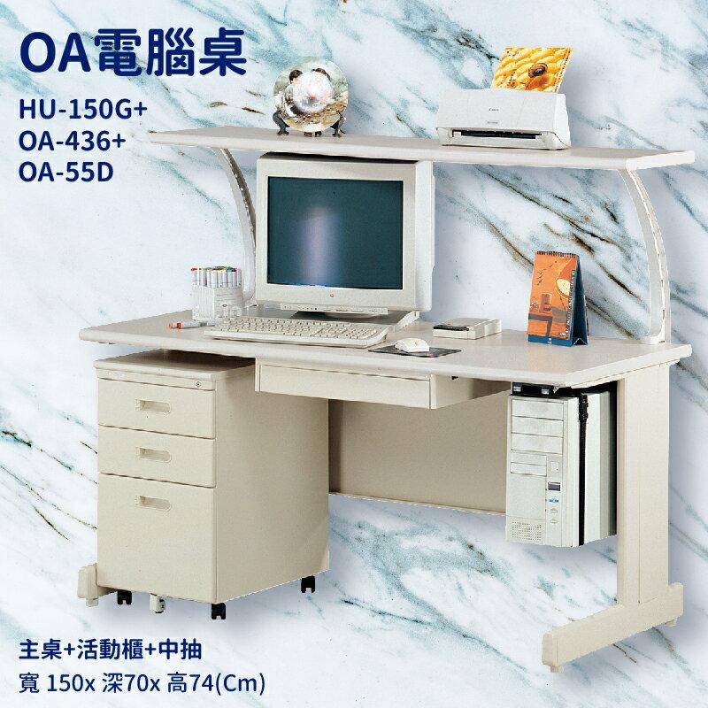 辦公桌系列 HU-150G+OA-436+OA-55D 主桌+活動櫃+中抽 辦公桌 書桌 工作桌 辦公室 電腦桌 抽屜