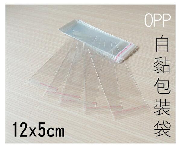 【aife life】OPP自黏袋-12x5 cm(100入)/透明袋/包裝袋/塑膠袋/包裝材料/禮品包裝/