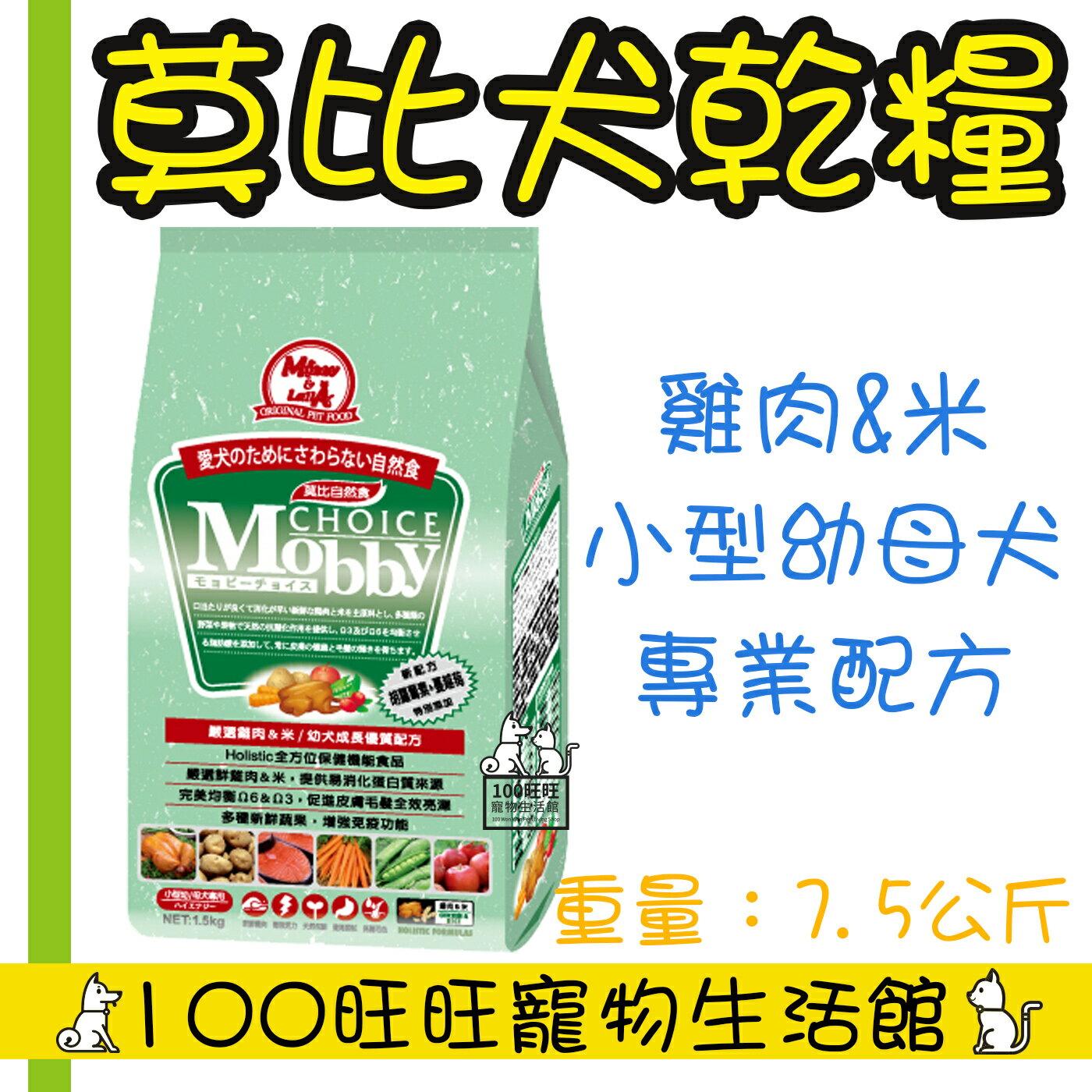 Mobby 莫比 雞肉米 小型幼犬 7.5kg 0