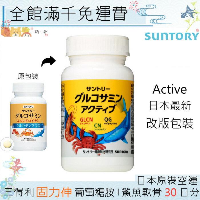 【一期一會】【現貨】SUNTORY三得利 固力伸 葡萄糖胺+鯊魚軟骨 30日分 180錠/瓶 日本原裝境內版 有效期限2020年6月後