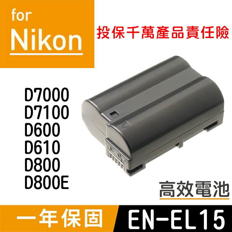 特價款@攝彩@Nikon EN-EL15相機電池D600 D610 D800 D810 D7000 D7100 D750一年保固