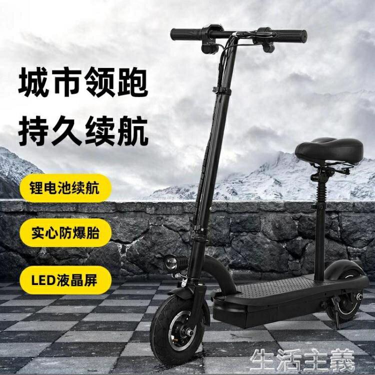 電動滑板車 電動滑板車迷你折疊電動車成人男女兩輪小型代駕代步鋰電池電瓶車