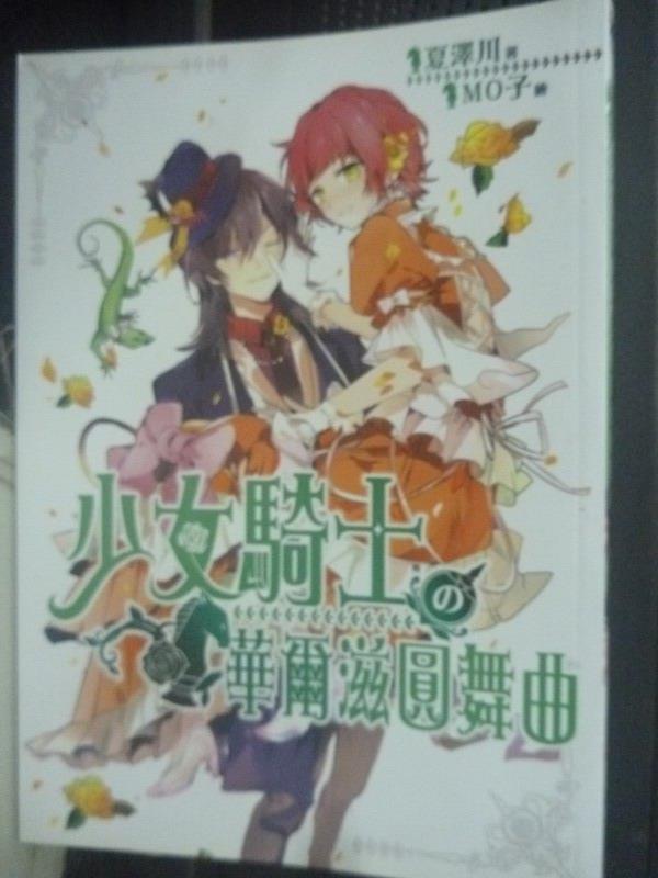【書寶二手書T2/一般小說_LGY】少女騎士華爾滋圓舞曲_夏澤川
