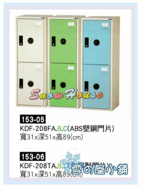 ╭☆雪之屋居家生活館☆╯AA153-05 KDF-208FA.B.C(ABS塑鋼門片)/置物櫃/保險箱/保管箱/收納櫃