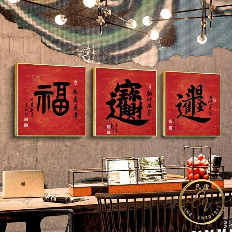 618限時搶購 壁畫 天海畫藝新年福字書法掛畫新中式客廳書房裝飾畫餐廳玄關壁畫牆畫-凡屋 8號時光