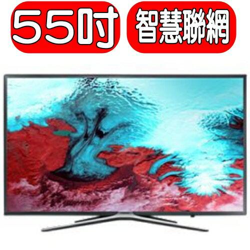 《特促可議價》SAMSUNG三星【UA55K5500/UA55K5500AWXZW】電視《55吋》