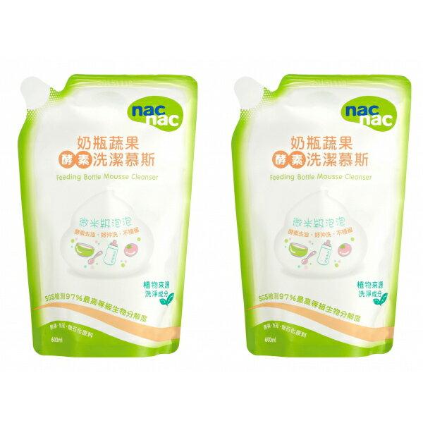 nac nac - 奶瓶蔬果酵素洗潔慕斯 補充包600ml -2包 【好窩生活節】 - 限時優惠好康折扣