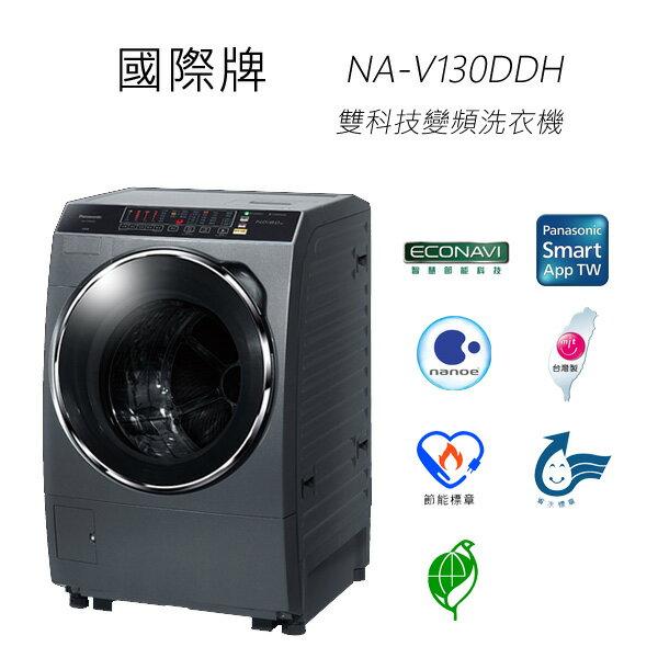 【含基本安裝】國際牌 Panasonic NA-V130DDH 雙科技變頻洗衣機