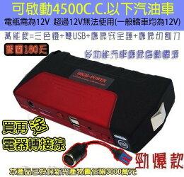 興雲網購 mAh汽車 機車啟動 行動電源救援電池應急 聚合物鋰電池
