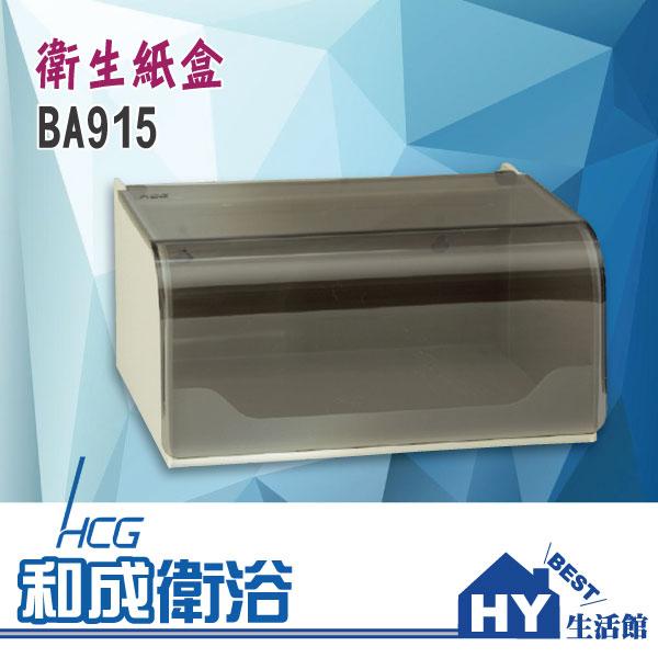 HCG 和成 BA915 衛生紙盒 平板式衛生紙架 -《HY生活館》水電材料專賣店