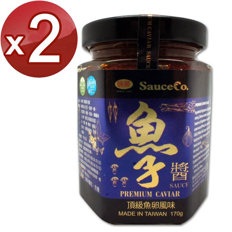 【味榮】頂級魚子醬170g*2罐(免運)+贈味噌包 1