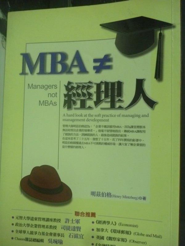【書寶二手書T1/財經企管_INO】MBA:經理人_原價450_黃聿君、郭, 明茲伯格