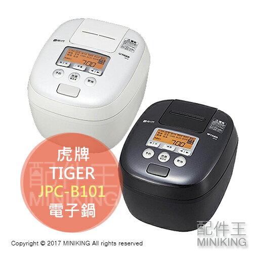 【配件王】日本代購TIGER虎牌JPC-B101電子鍋兩色IH壓力電鍋飯鍋壓力鍋六人份五層厚釜