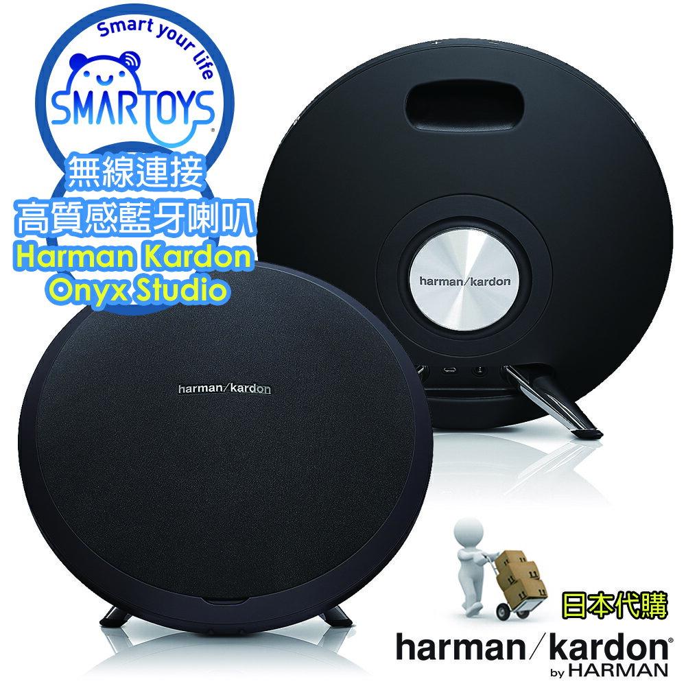 Harman Kardon Onyx Studio 藍牙喇叭 / 水母喇叭(福利品)