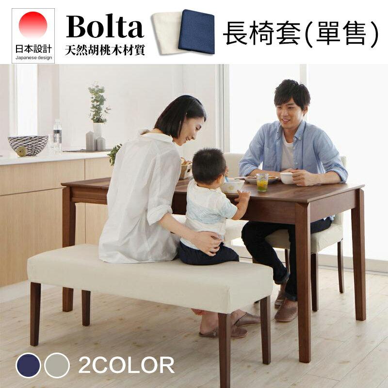 桌子/椅子/餐桌椅【Bolta】???天然胡桃木材質 延伸餐桌組/另售椅套(長椅用) 完美主義【Y0468】