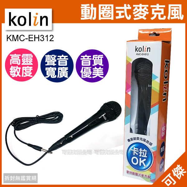 可傑  歌林  Kolin  KMC-EH312  動圈式麥克風 高靈敏度  聲音寬廣  音質優美  專業級  唱歌.教學皆適用