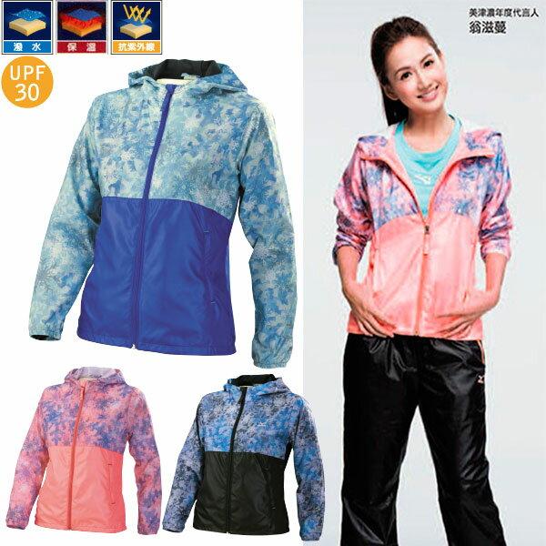 MIZUNO美津濃女運動風衣外套(藍紫)翁茲蔓代言款防潑水抗紫外線30刷毛內裡