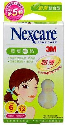 【3M】官方現貨 Nexcare  超薄型荳痘隱形貼 18片 / 盒 (超薄綜合型+5顆促銷包) - 限時優惠好康折扣