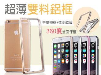 超薄雙料鋁框 Apple iPhone 6S I6S 4.7吋 蘋果 圓弧 雙層邊框/快拆/保護殼/邊條/保護框/保護套/金屬鋁框+TPU軟殼/海馬扣/吊飾孔/TIS購物館