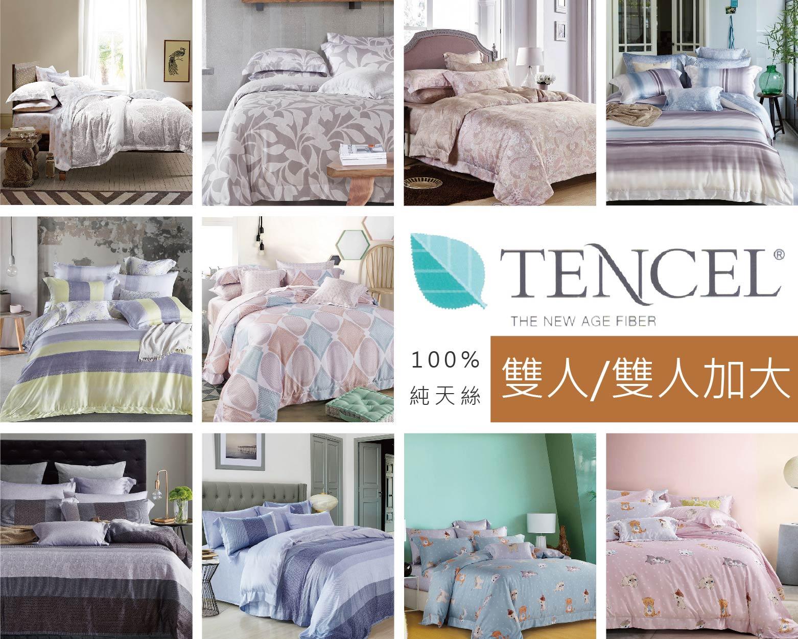 ~華閣床墊寢具~100%純天絲 雙人  雙人加大床包組 ~床包 枕套~2~不含被套 多款花