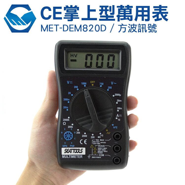 工仔人 DEM820D CE掌上型萬用錶  方波訊號掌上型萬用錶  方波訊號 電表 萬用表 電錶 掌上型 電阻電壓直流交流