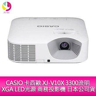 ★下單現賺1000點★ 分期0利率 CASIO 卡西歐 XJ-V10X 3300流明 XGA LED光源 商務投影機 日本公司貨