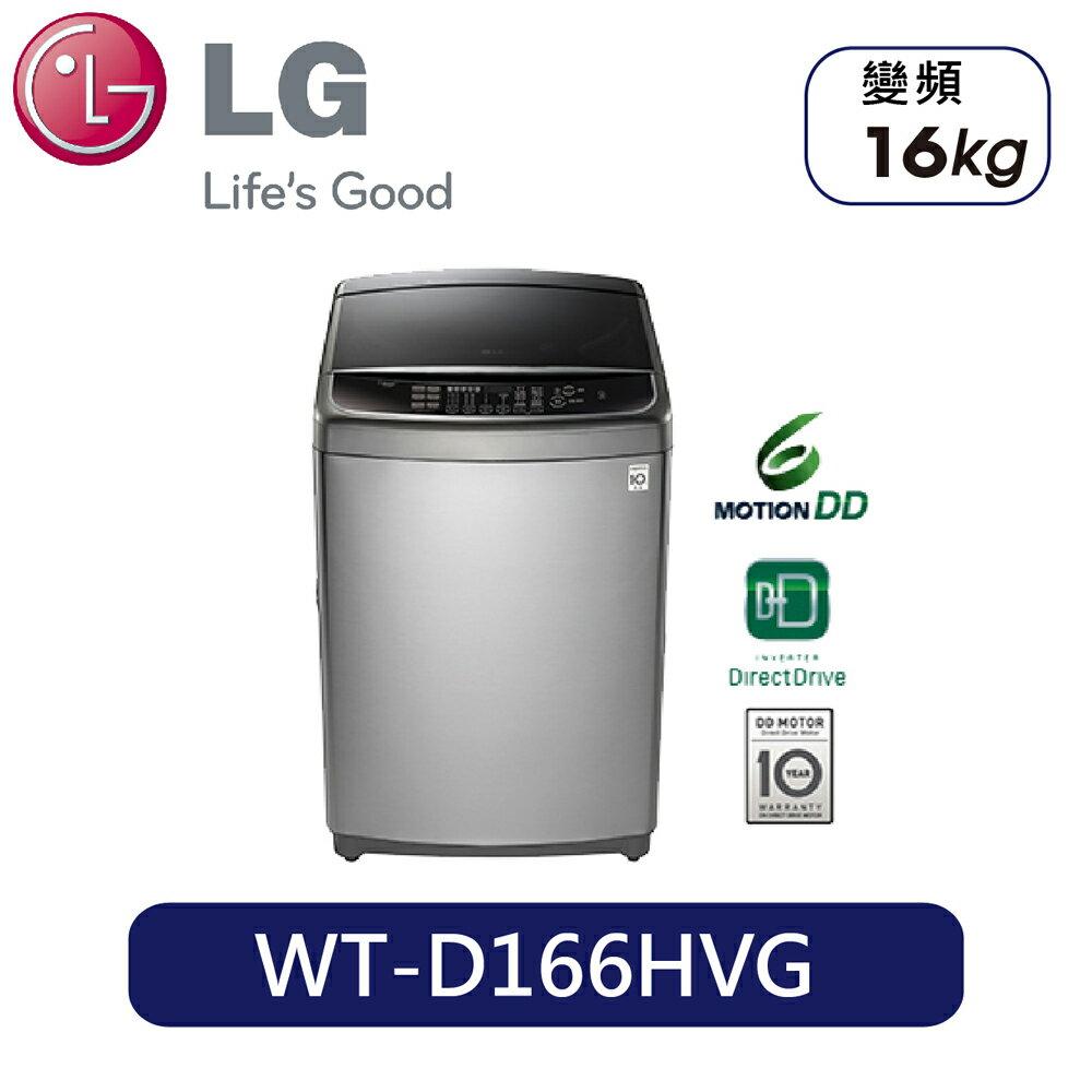LG | 16KG 6MOTION DD直立式變頻洗衣機 WT-SD166HVG  &#8221; title=&#8221;    LG | 16KG 6MOTION DD直立式變頻洗衣機 WT-SD166HVG  &#8220;></a></p> <td> <td><a href=